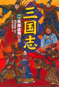 三国志(1)英傑雄飛の巻-電子書籍