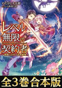 【合本版】レベル無限の契約者~神剣とスキルで世界最強~