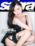 ファイナル・アンサー 杉原杏璃18 [sabra net e-Book]