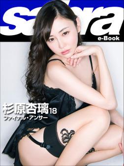 ファイナル・アンサー 杉原杏璃18 [sabra net e-Book]-電子書籍