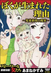 ぼくが生まれた理由~児童虐待の現実~