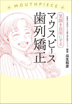 笑顔を長所にするマウスピース歯列矯正-電子書籍