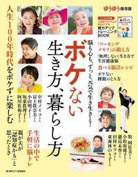 ゆうゆう2021年11月号増刊