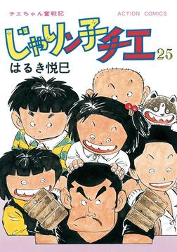 じゃりン子チエ【新訂版】 : 25-電子書籍