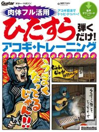 ギター・マガジン ひたすら弾くだけ!アコギ・トレーニング