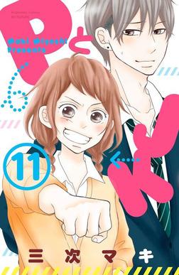 PとJK(11)-電子書籍