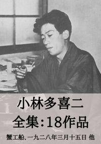小林多喜二 全集18作品:蟹工船、一九二八年三月十五日 他
