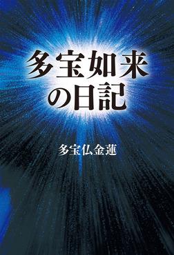 多宝如来の日記-電子書籍