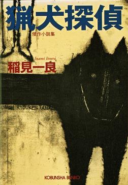 猟犬探偵-電子書籍