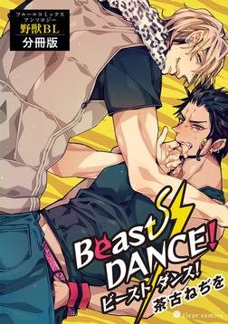 Beast DANCE! フルールコミックスアンソロジー 野獣BL【分冊版】-電子書籍