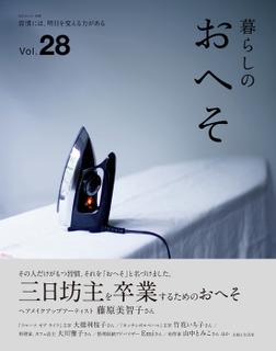 暮らしのおへそ vol.28-電子書籍