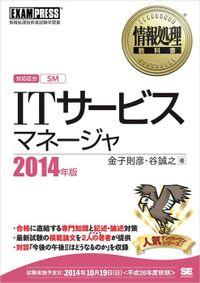 情報処理教科書 ITサービスマネージャ 2014年版