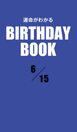 運命がわかるBIRTHDAY BOOK  6月15日-電子書籍