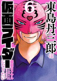 東島丹三郎は仮面ライダーになりたい(6)