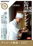 NHK まる得マガジン 巨匠直伝! 究極の缶詰レシピ2020年6月/7月