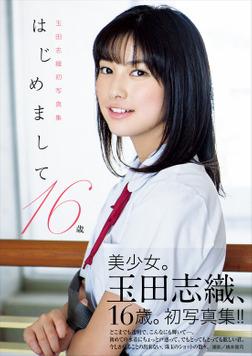 玉田志織 ファースト写真集 『 はじめまして。16歳 』-電子書籍