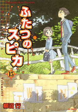 ふたつのスピカ 15-電子書籍
