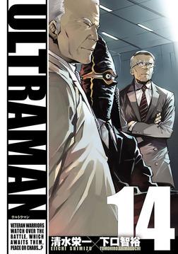 ULTRAMAN(14)-電子書籍