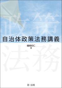 自治体政策法務講義