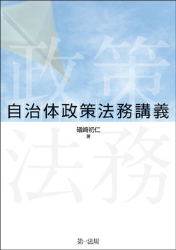 自治体政策法務講義-電子書籍