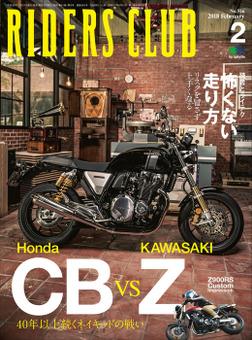 RIDERS CLUB 2018年2月号 No.526-電子書籍