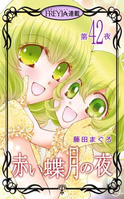 赤い蝶月の夜『フレイヤ連載』 42話-電子書籍