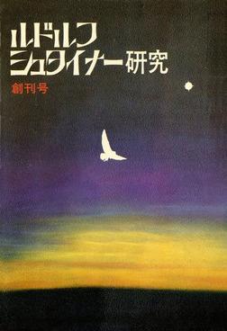 ルドルフ・シュタイナー研究 第1号-電子書籍