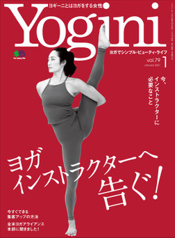 Yogini(ヨギーニ) (2021年1月号 Vol.79)-電子書籍