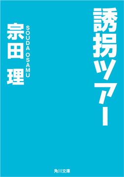 誘拐ツアー-電子書籍