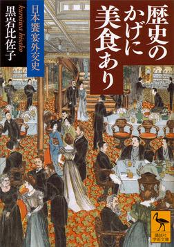 歴史のかげに美食あり 日本饗宴外交史-電子書籍