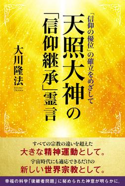 天照大神の「信仰継承」霊言-電子書籍