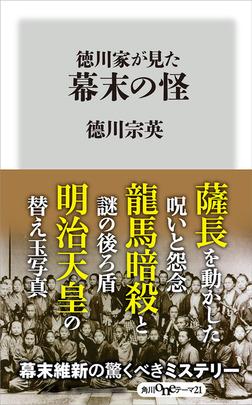 徳川家が見た幕末の怪-電子書籍