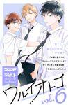 ワルイオトコ 別フレ×デザートワンテーマコレクション vol.6