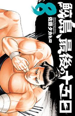 鮫島、最後の十五日 8-電子書籍