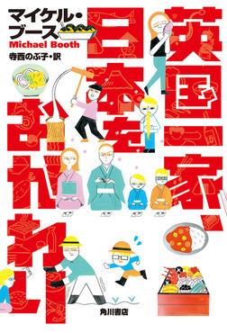 英国一家、日本をおかわり-電子書籍