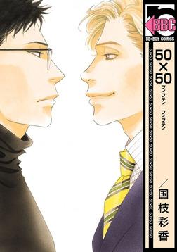 50×50-電子書籍