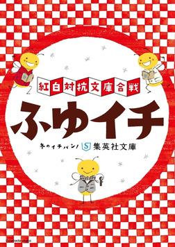 ふゆイチ 紅白対抗文庫合戦(ふゆイチGuide2015-2016小冊子電子版)-電子書籍