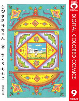 ちびまる子ちゃん カラー版 9-電子書籍