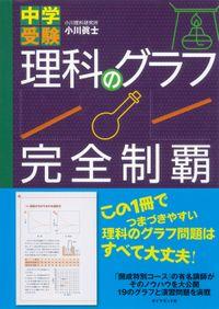 中学受験 理科のグラフ完全制覇(ダイヤモンド社)