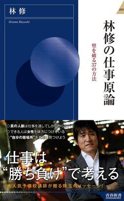 林修の仕事原論-電子書籍