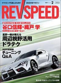 REV SPEED 2020年2月号