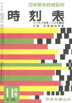 時刻表復刻版 1958年11月号-電子書籍