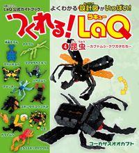 つくれる!LaQ(4)昆虫