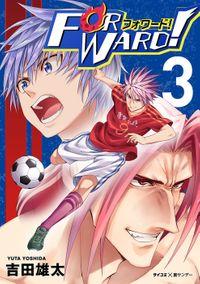 Forward!-フォワード!- 世界一のサッカー選手に憑依されたので、とりあえずサッカーやってみる。(3)