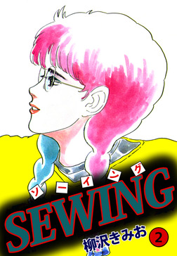 SEWING 2巻-電子書籍