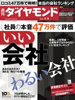 週刊ダイヤモンド 14年3月8日号-電子書籍