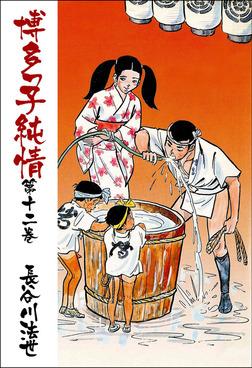 博多っ子純情12-電子書籍