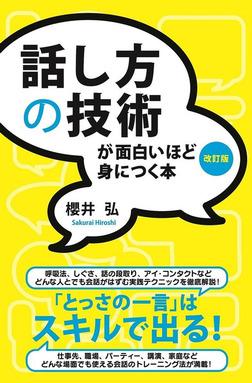 話し方の技術が面白いほど身につく本[改訂版]-電子書籍