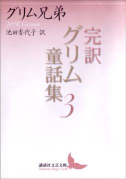 完訳グリム童話集3-電子書籍
