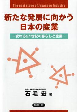 新たな発展に向かう日本の産業-電子書籍